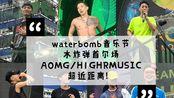【waterbomb现场】超近距离的7.20waterbomb水炸弹首尔场!朴宰范/GRAY/SIMD/pH-1/sik-k/AOMG/H1GHRMUSIC