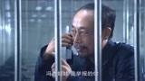海广大坐牢还不老实,欠债逃跑被抓,竟还要陷害小伙是帮凶