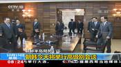 朝鲜半岛局势:朝韩今天将举行高级别会谈
