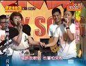 20120218週末快樂頌-韋禮安剪輯版