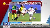 女足世界杯八分之一决赛:喀麦隆队口水喷人随后罢赛