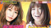 【DT小酒馆】200306 hitomi 生見愛瑠