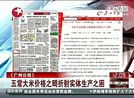 《新京报》:五常天价大米收购价不到两元[东方午新闻]