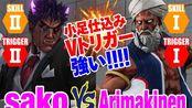 街霸5CE 轻脚起手VT实在厉害! sako(Kage) vs Arimakinen(Dhalsim)