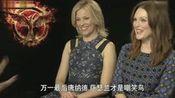《饥饿游戏3:嘲笑鸟(上) 》朱丽安·摩尔大谈拍摄心路历程