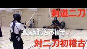 剣道二刀 高原初段(43)との稽古 Keiko with TAKAHARA 1dan.