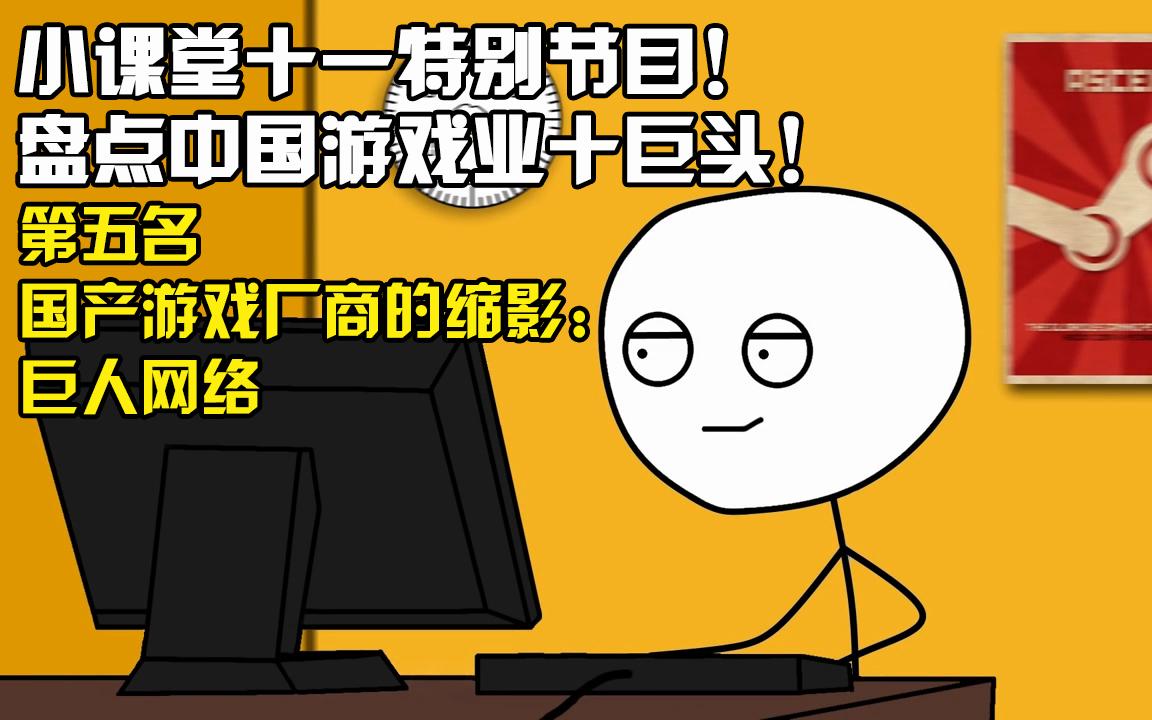 【十一特别节目】盘点中国游戏业十巨头!第5名:国产游戏厂商的缩影·巨人网络