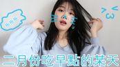 梨酱 | VLOG # 深圳超好吃的竹簸箕蒸肠粉 超平价的糖水铺 拖更日常之二月份的一日早点记