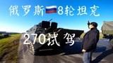 """""""喜提新车"""",张昕宇在俄罗斯试驾水陆两栖装甲车"""