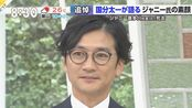 190710 ビビット ジャニー喜多川さん死去