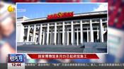 国家博物馆本月25日起闭馆施工