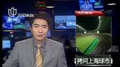 胡康健:本土球队水平决定球市好坏