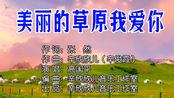 高国平-美丽的草原我爱你 词:张然 曲:辛欣欣儿