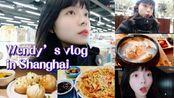 【上海vlog】上海我独爱的pie bird安利/吃吃逛逛/日本人的超市有多好逛/冬日必喝参鸡汤/暴走的一天| Wendy TV