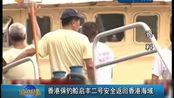 视频:香港保钓船启丰二号安全返回香港海域
