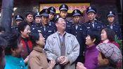 警中警:好人局长退休,乡里乡亲都来为他践行,人缘真好!