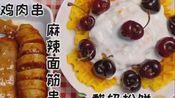 【关东煮/酸辣粉/溏心蛋/鸡肉串/麻辣面筋串/牛肉煎饺/酸奶松饼】吃播 - cr.一只黑猪蹄