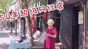 杭州50年网红【小吃店】,门头宽不过一米,74岁奶奶一天赚2000,全国食客慕名而来。