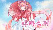 【国产虚拟歌姬】浅樱sakura 【utau1.0试听】蜉蝣之羽【DOR】