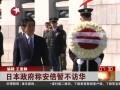 看东方-20150825-日本政府称安倍暂不访华