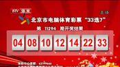 """北京市电脑体育彩票""""33选7""""第11294期开奖结果"""