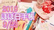 【nattsun】ほぼ日手帳(Hobonichi)2019no.52(2019年10月1日发布)
