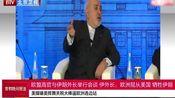 欧盟高官与伊朗外长举行会谈 伊外长:欧洲屈从美国 牺牲伊朗