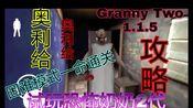 Granny Two 1.1.5困难模式一命通关『攻略』