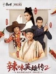 爱情公寓番外篇第2季(国产剧)