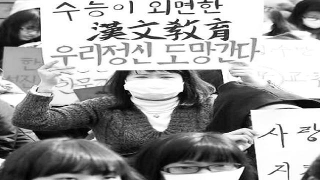 因被中国统治过,韩国拼命推行去汉字化运动,却连自己国名都丢了