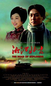 湘江北去(战争片)