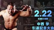 【NJPW】2020.02.22 Manabu Nakanishi Retirement Event 日英双语(中西学 引退記念大会)