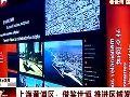 上海黄浦区:借鉴世博推进区域发展