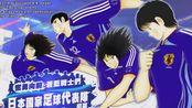 Captain Tsubasa 足球小将 国际服 G23日本池第一弹分析(配有文字说明)