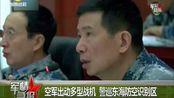 中国空军组织轰-6K飞越第一岛链 多型战机东海警巡