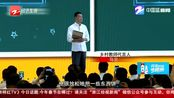 """马云当众被网红老师表白""""我喜欢你"""" 这堂课李连杰 胡彦斌也都来了"""