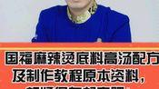 杨国福麻辣烫配方