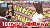 日本无节操综艺节目,感受熊田曜子,指原梨乃的双峰!
