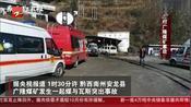 贵州广隆煤矿事故,目前已致14人遇难,该煤矿早被纳入黑名单