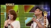 万秀猪王2013看点-20130817-万秀大牌档:许效舜 凰娘