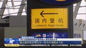 5月1日起限制特定严重失信人乘坐民航火车