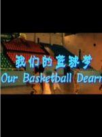 我们的篮球梦(动作片)