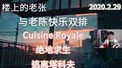 【楼上的老张直播录屏】2.29与老陈快乐双排|Cuisine Royale+绝地求生+逃离塔科夫
