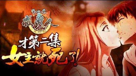 戒魔人第2集【才第二集女主就死了?!】
