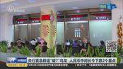 """央行紧急辟谣""""破7""""乌龙  人民币中间价今下跌2个基点"""