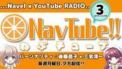 【广播生肉】NavTube!!第三期(2019.12.09)