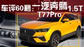 车评60秒:新增1.5T动力,一汽奔腾T77Pro将于3月7日上市