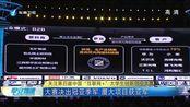 """关注第四届中国""""互联网+""""大学生创新创业大赛:大赛决出冠亚季军 厦大项目获亚军"""