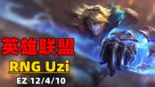王者局:RNG Uzi ez 12/4/10 英雄联盟LOL职业选手韩服王者局