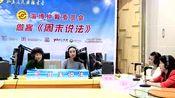淄博仲裁委仲裁员肖燕、王允莲做客《周末说法》